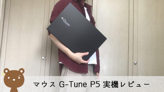 【マウス G-Tune P5 レビュー】コスパ重視の初心者向けゲーミングノートPC