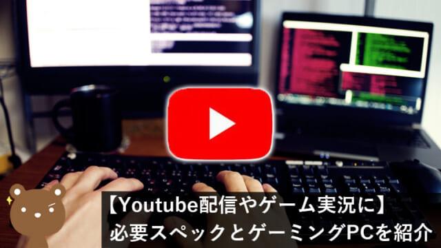 【初心者必見】Youtubeやゲーム実況の配信に必要なパソコンのスペックとおすすめモデルを厳選紹介