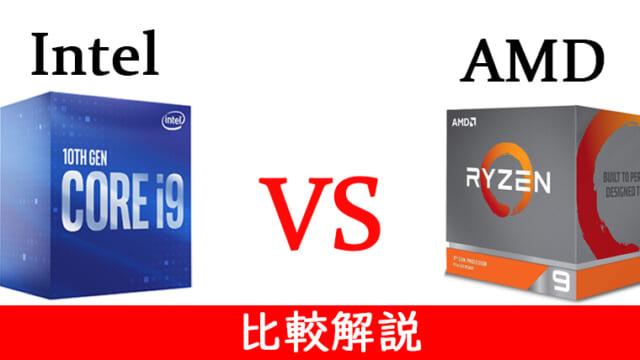 『CPUの違いをガッツリ解説』AMD RyzenとIntel Coreはどちらを選ぶべきか【比較】