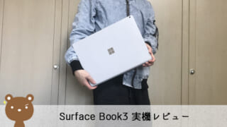 【Surface Book3 レビュー】重厚でいて高級感のあるクリエイター向けノートPC