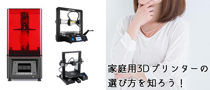 家庭用3Dプリンターの選び方