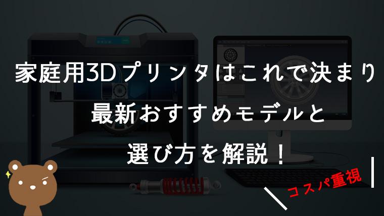 本当におすすめできる家庭用3Dプリンターを6つのみ厳選紹介【選び方も教えます】