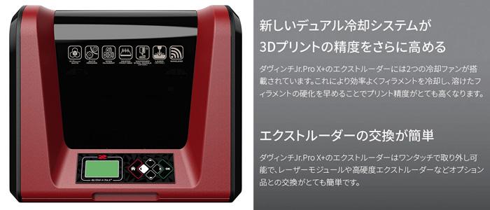 『XYZプリンティング』 3Dプリンター ダヴィンチJr. Pro X+の画像
