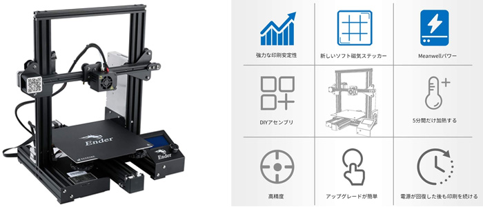 『Comgrow』 Ender 3 Pro 3Dプリンターの画像
