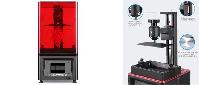 『ELEGOO』 MARS PRO UV 光造形式 3Dプリンターの画像