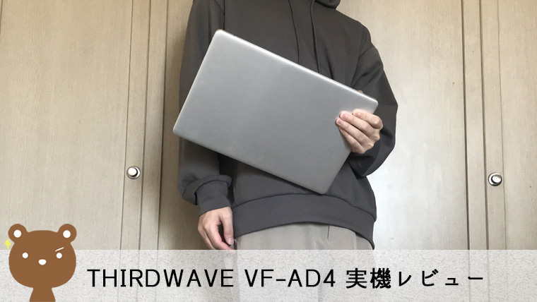THIRDWAVE ドスパラ VF-AD4レビュー