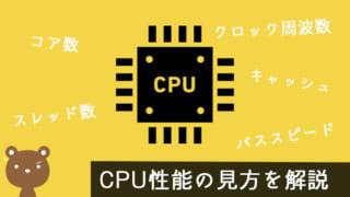 CPU性能の見方