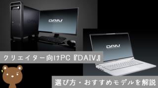 マウスコンピューター DAIVシリーズの選び方・おすすめモデルを比較解説