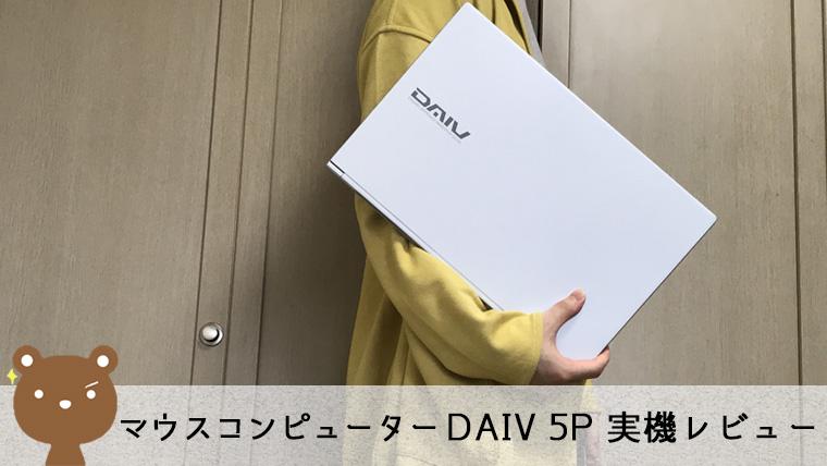 マウスコンピューター DAIV 5Pレビュー
