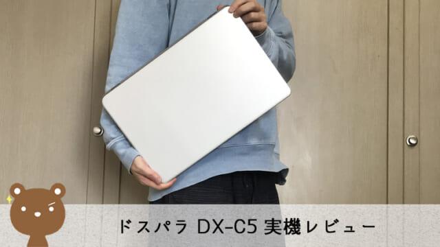 ドスパラ DX-C5 レビュー