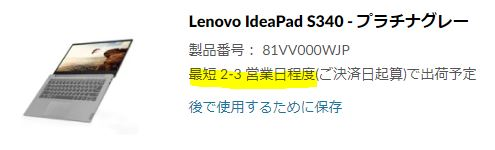 Lenovo 短期納