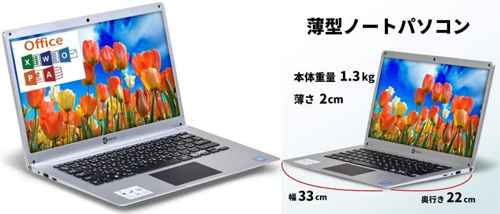 NAT-KU PC ノートパソコン 14.1型