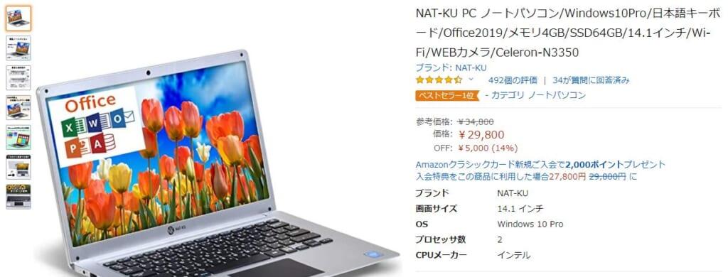 NAT-KUはAmazonで買うべき