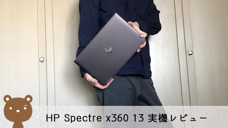 HP Spectre x360 13 レビュー