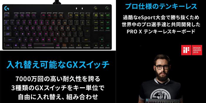 ロジクール【GPRO X】