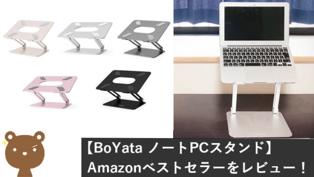 BoYata BST-10 レビュー