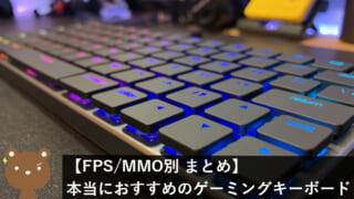 FPS、MMOに本当におすすめのゲーミングキーボードまとめ