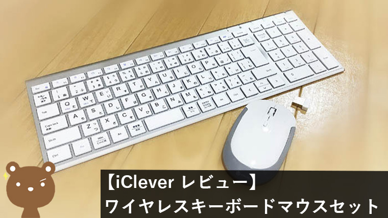 iClever ワイヤレスキーボードマウスセット レビュー