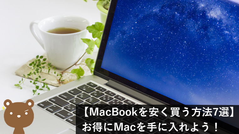 MacBookを安くお得に買う方法