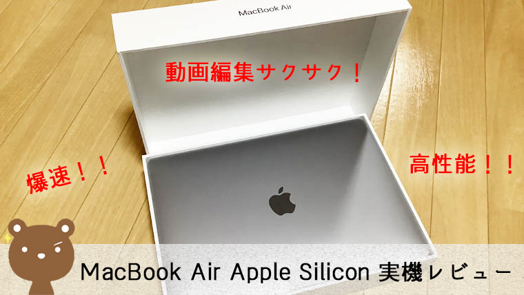 MacBook Air Apple Silicon レビュー