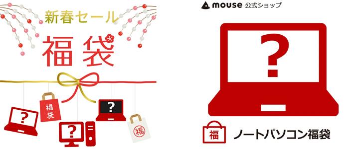 マウスコンピューターの福袋