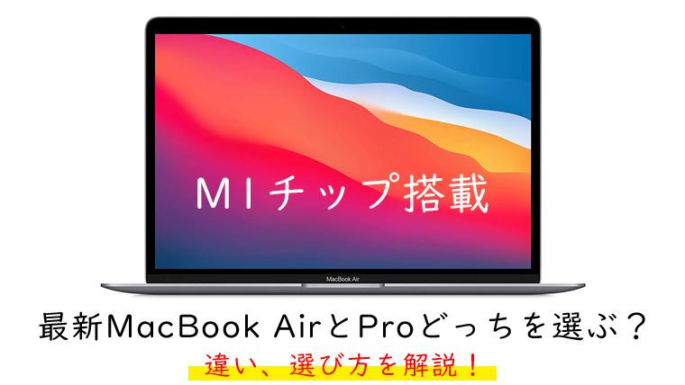 MacBook AirとProどっちを買うべきか