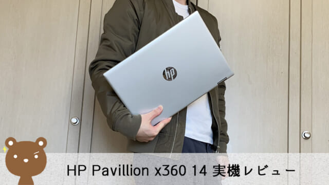 HP Pavillion x360 14 レビュー