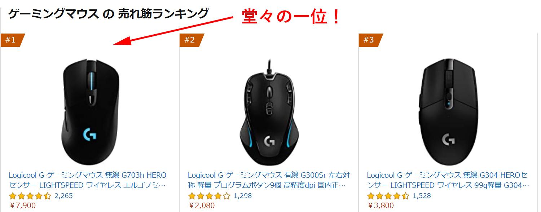 Logicool G 703h ゲーミングマウス Amazonランキング