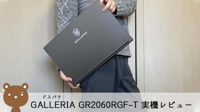 GR2060RGF-Tレビュー