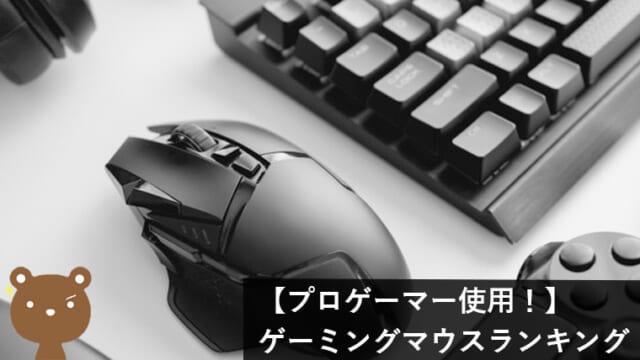 プロゲーマー使用のFPS・TPS向けゲーミングマウスランキング