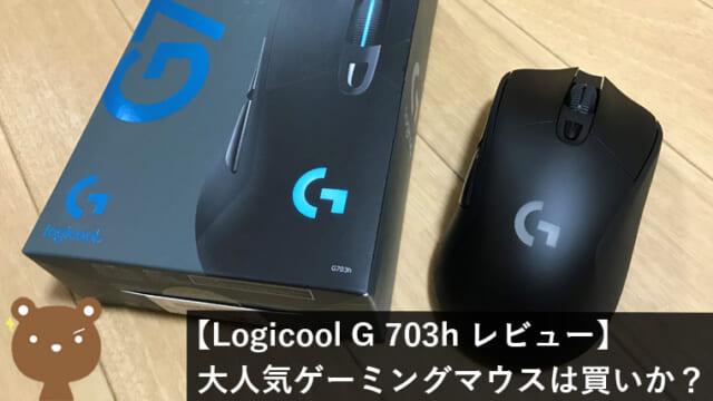 Logicool G 703h ゲーミングマウスレビュー