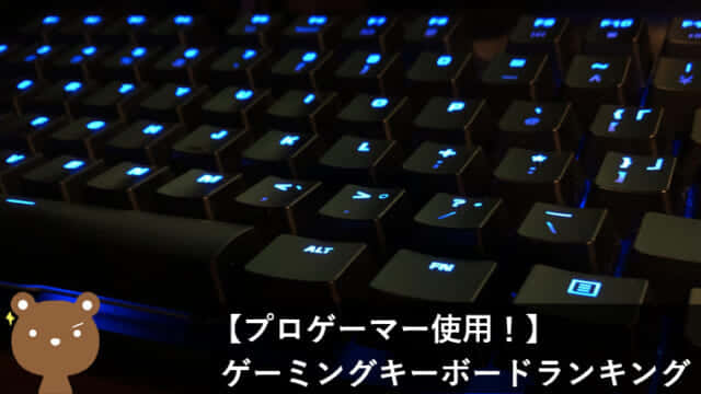 プロゲーマー使用のFPS・TPS向けゲーミングキーボードランキング