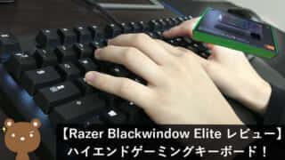Razer BlackWidow Elite レビュー