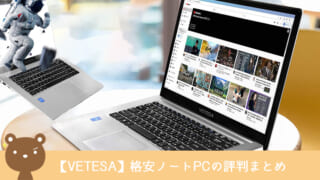 Amazonで人気のコスパ抜群ノートPC【VETESA】は買いか