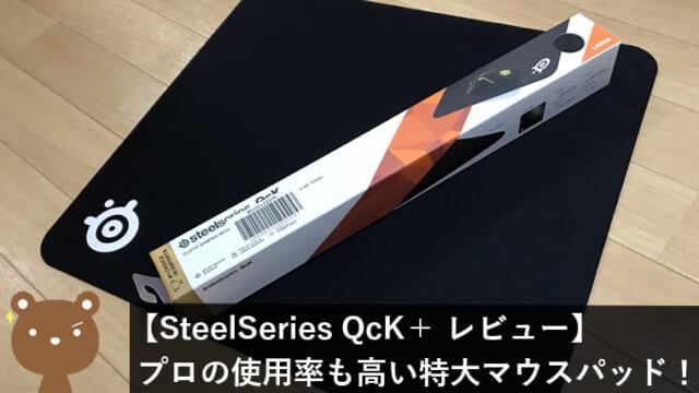 SteelSeries QcK+ レビュー