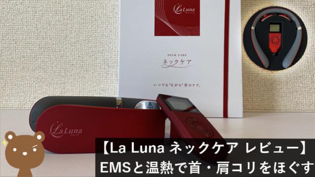 La Luna EMS ヒートネック レビュー