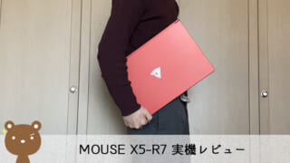 mouse X5-R7 レビュー