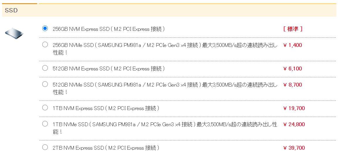 B5-i5のカスタマイズ料金
