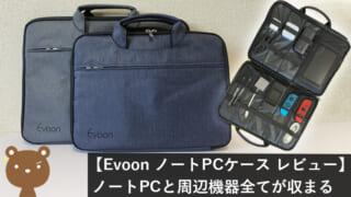 Evoon ノートPCケース レビュー記事