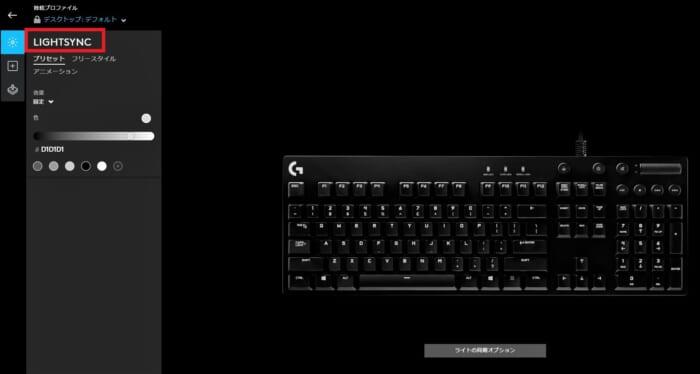 G610 G HUB LIGHTSYNC