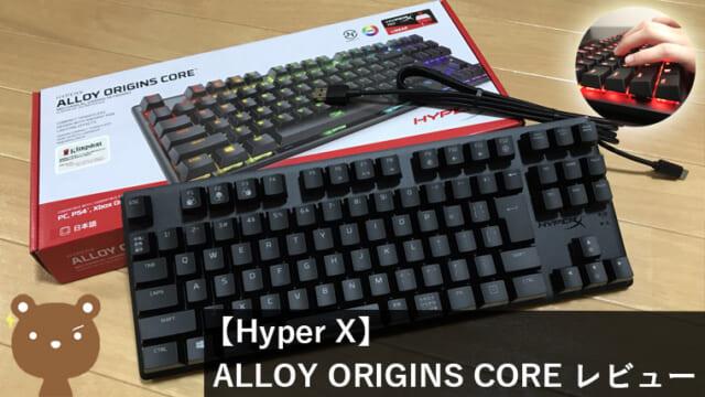 Hyper X Alloy Origins Core レビュー