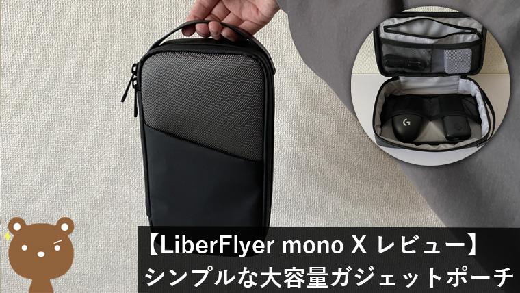 mono-X(モノクロス)レビュー