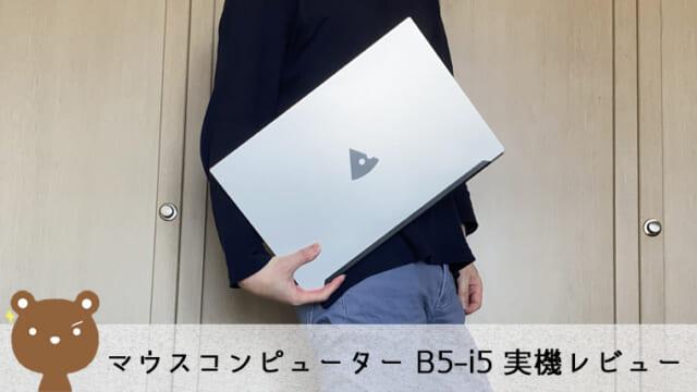 mouse B5-i5 レビュー