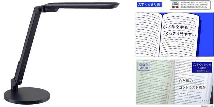 Panasonic デスクライト