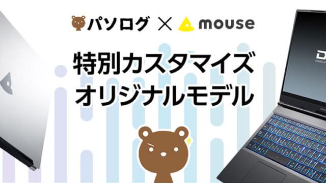 パソログ×マウスコラボ