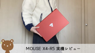 mouse X4-R5 レビュー