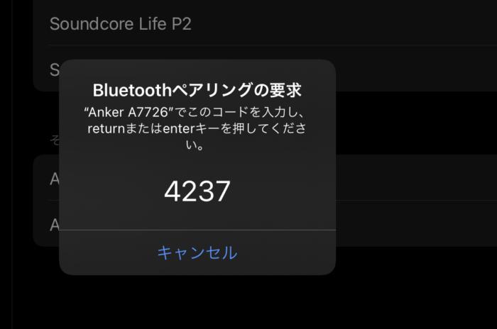 Anker Keyboard 設定2