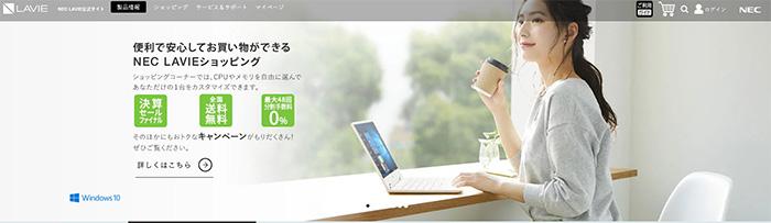 NEC ショップ画像
