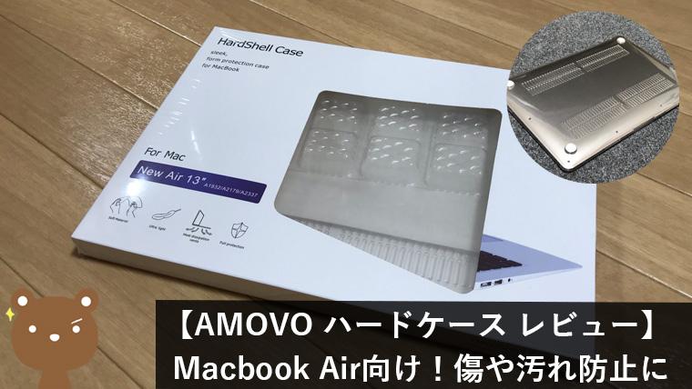 Macbook Air向けハードケース レビュー