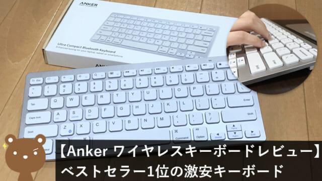 Anker ワイヤレスキーボード レビュー